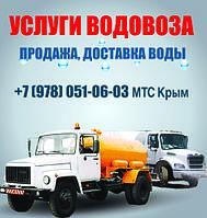 Аренда водовоза Севастополь. Доставка технической воды в Севастополе. Машина с цистерной для воды СЕВАСТОПОЛЬ.