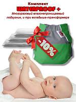 """Многоразовый подгузник для детей """"Waterproof"""" +3 вкладиша, зеленый"""