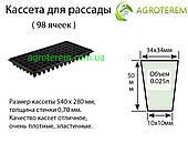 Касета для розсади 98 осередків,розмір касети 54х28 см,товщина стінки 0,70 мм