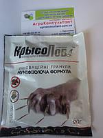Крисолов, 90 г - НОВА ФОРМУЛА гранули від щурів, мишей, гризунів., фото 1