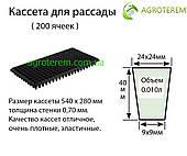 Касета для розсади 200 осередків ,розмір касети 54х28см, товщина стінки 0,70 мм
