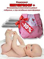 """Многоразовый подгузник для детей """"Waterproof"""" +3 вкладиша, розовый"""