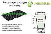Касета для розсади 105 осередків,розмір касети 54х28см,товщина стінки 0.70 мм
