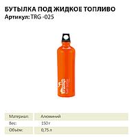 Фляга для жидкого топлива Tramp Botle