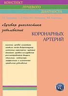 Труфанов Г.Е. Лучевая диагностика заболеваний коронарных артерий