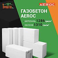 Новые цены на газоблок Aeroc!