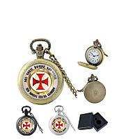 Карманные часы  Тамплиеры NON NOBIS, DOMINE, NON NOBIS