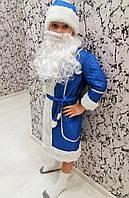 Дед Мороз. Детский, синий . Карнавальный новогодний костюм стёганный.