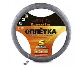 Чехол на руль кожаный серый с перфорацией LA 26-3L10-4-S Lavita