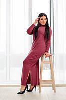 Женское Ангоровое Платье в пол БАТАЛ