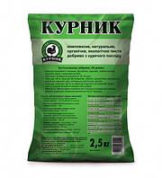 Удобрение Курник, 2.5 кг