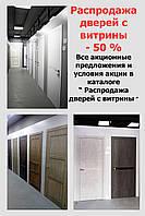 """Распродажа витрин межкомнатных дверей ТМ """" Ostium elite"""" - до 50%"""