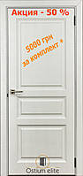 """Акционные межкомнатные двери ТМ """" Ostium elite"""" Белая эмаль К-10 (2000х800 правые)"""