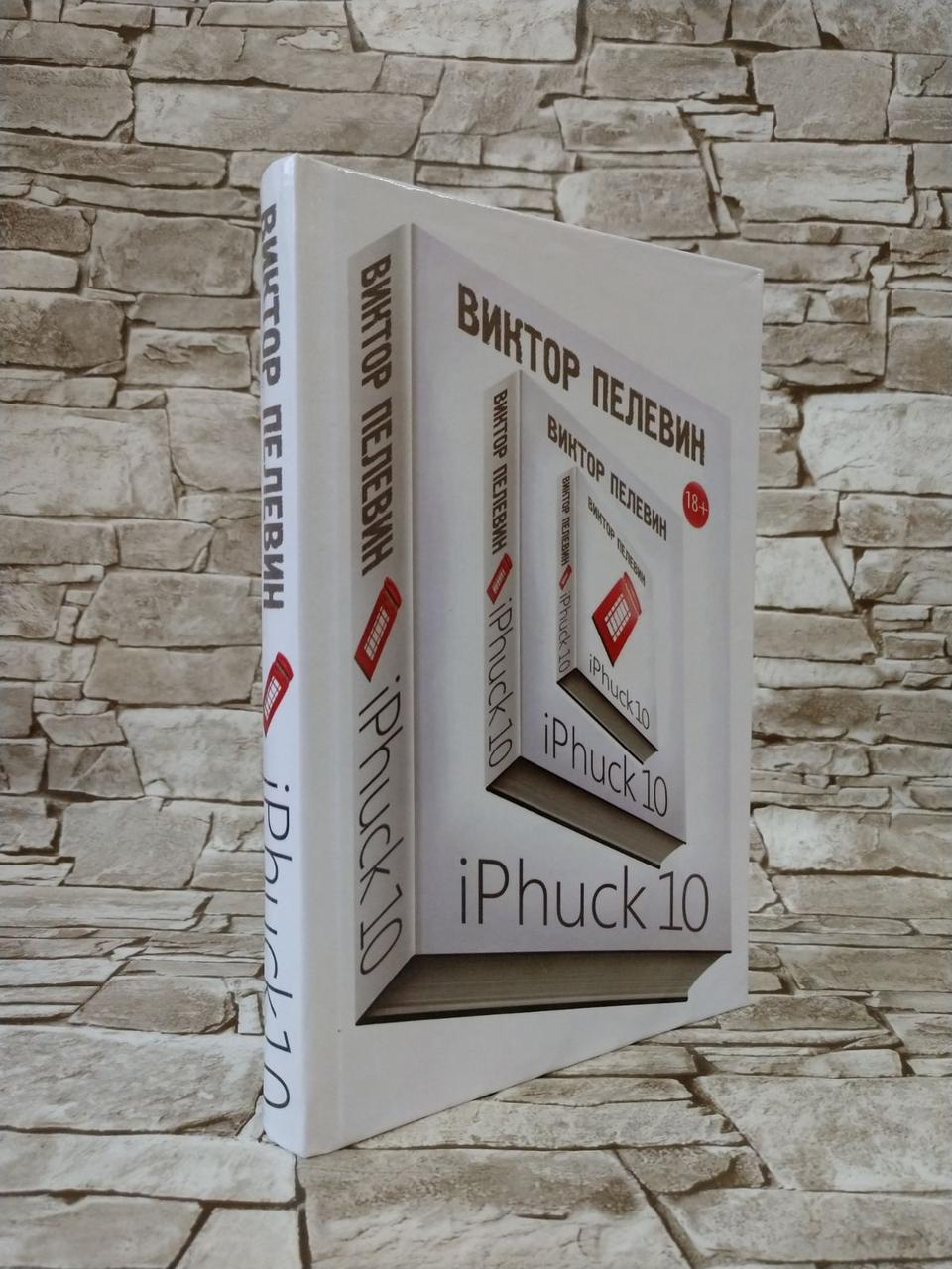 """Книга """"iPhuck 10"""" Виктор Пелевин Твердый переплет"""