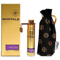 Женские духи - Montale Dark Purple (mini 20 ml реплика)