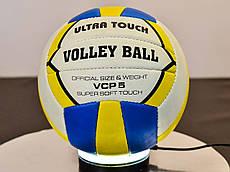 Мяч волейбольный Ultra Touch