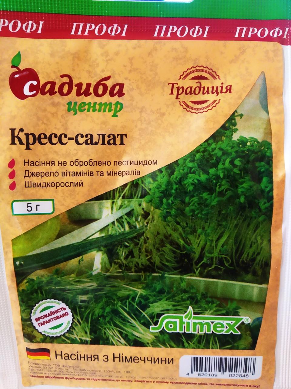 """Крес-салат скоростиглий насіння 5 грам, """"Satimex"""", Німеччина"""