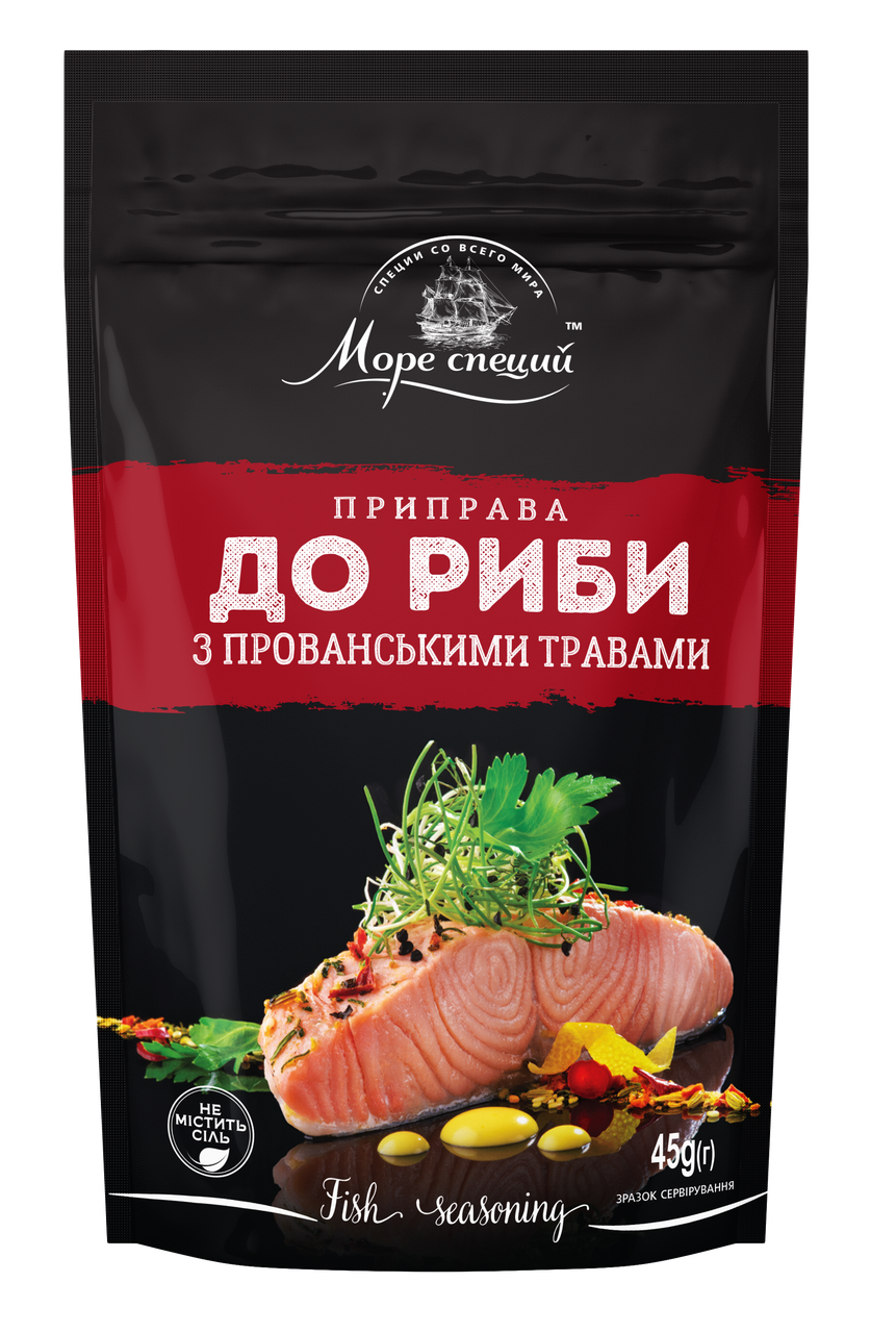 Приправа для рыбы с прованскими травами, 45 г.