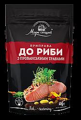 Приправа для риби з прованськими травами, 45 г.