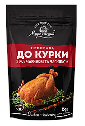Приправа к курице с розмарином и чесноком 45 г