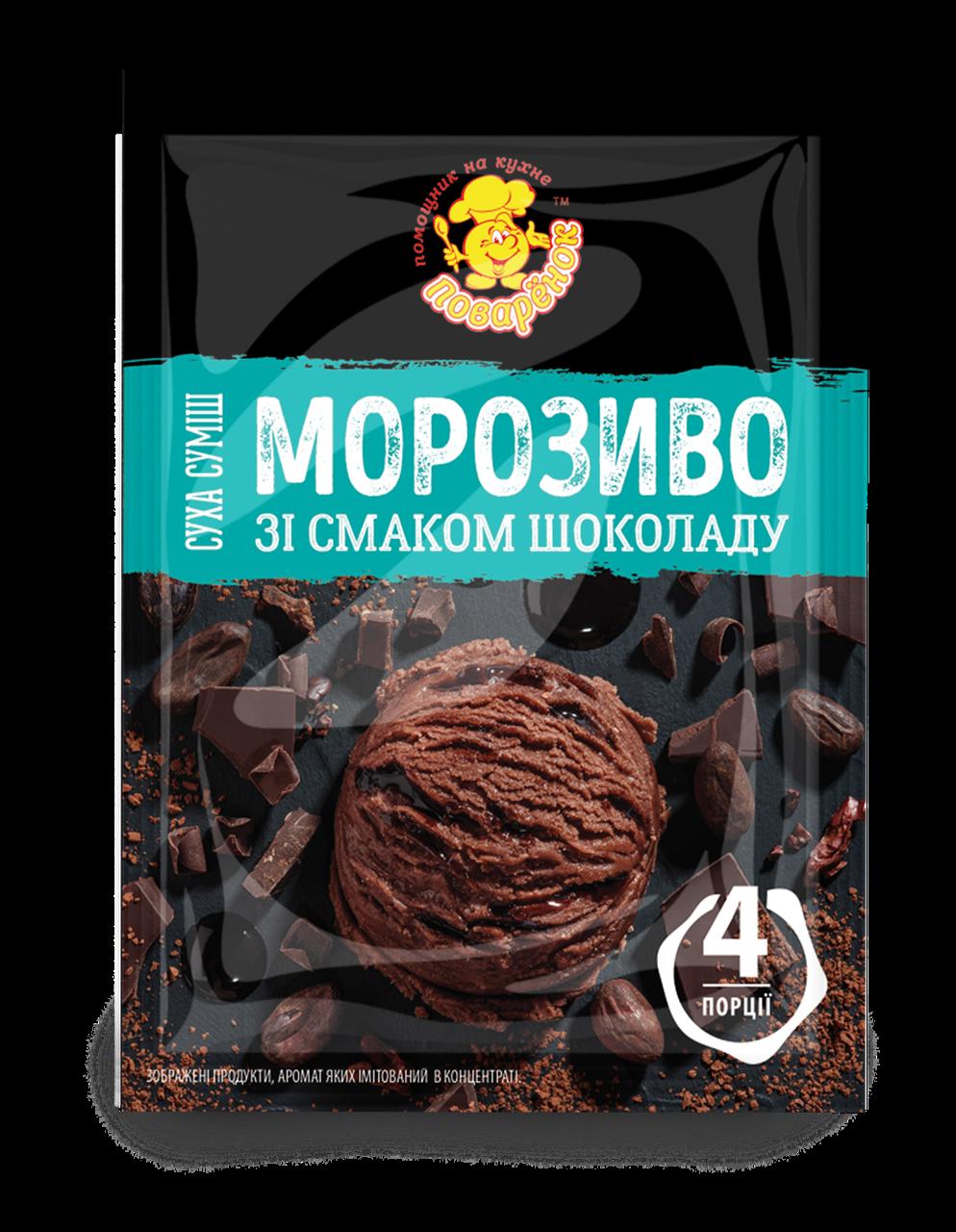 Морозиво зі смаком шоколаду 60 г.