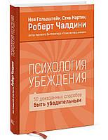 Психология убеждения. 50 доказанных способов быть убедительным - Роберт Чалдини 353745, КОД: 1076253