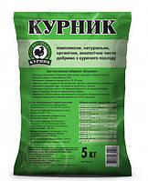 Удобрение Курник, 4 кг