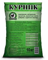 Удобрение Курник, 9 кг, ограническое удобрение, Киссон