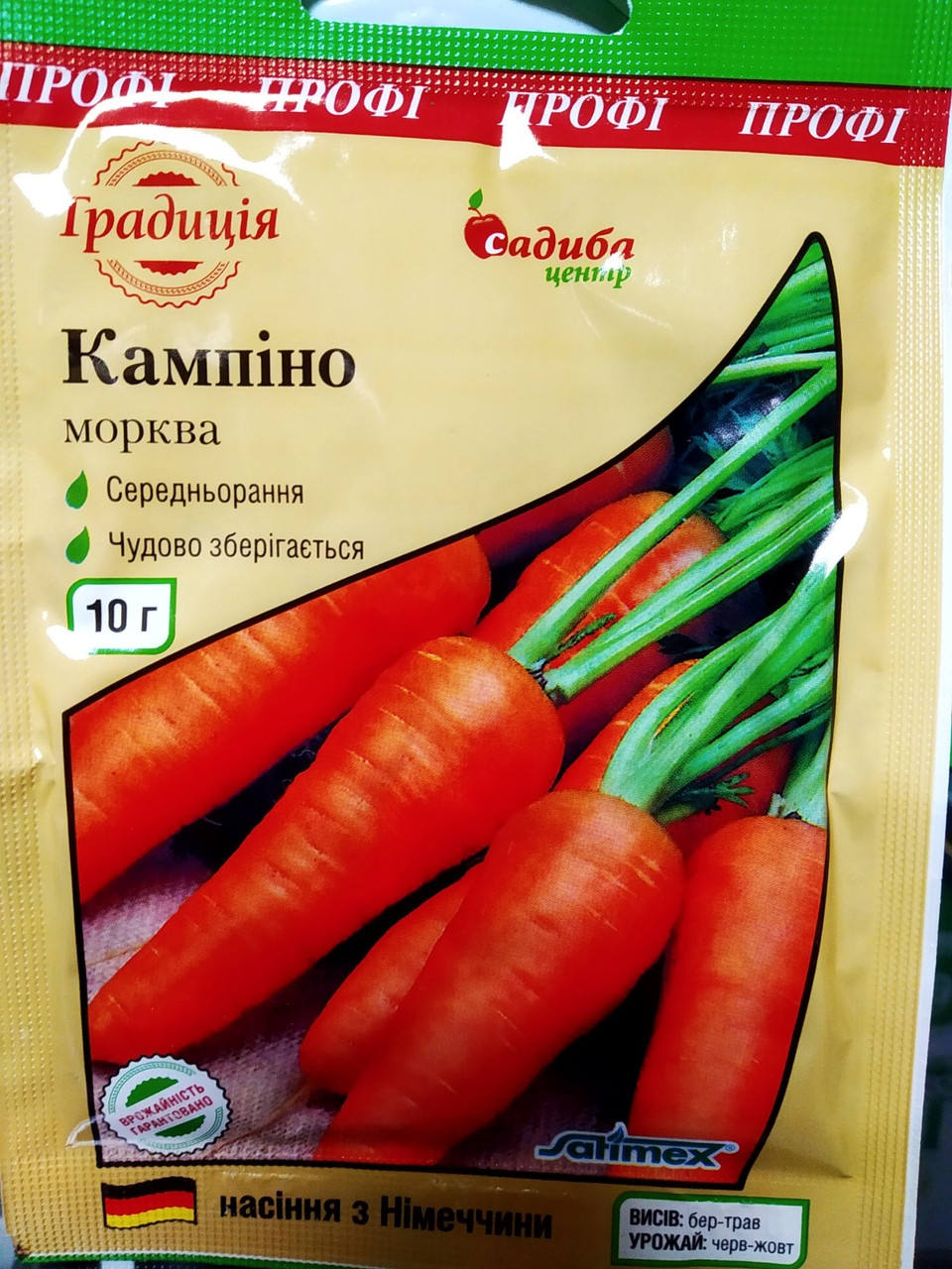 Семена Морковь Кампино сорт среднеранняя 10 грамм семян для хранения Satimex Германия
