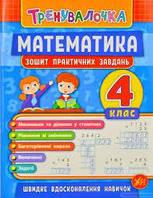 Тренувалочка. Математика. 4 клас. Зошит практичних завдань