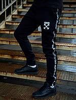 Утепленные спортивные мужские штаны Off Whiite ДРО