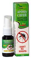 """Арома- спрей """"Защита от комаров"""" 15 мл"""