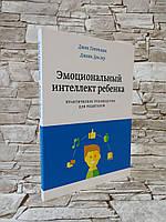 """""""Эмоциональный интеллект ребенка""""Джон Готтман, Джоан Деклер"""