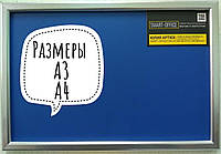Доска магнитная грифельная синяя 30х40см., фото 1