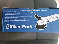 Болгарка Riber-Profi WS-10-125