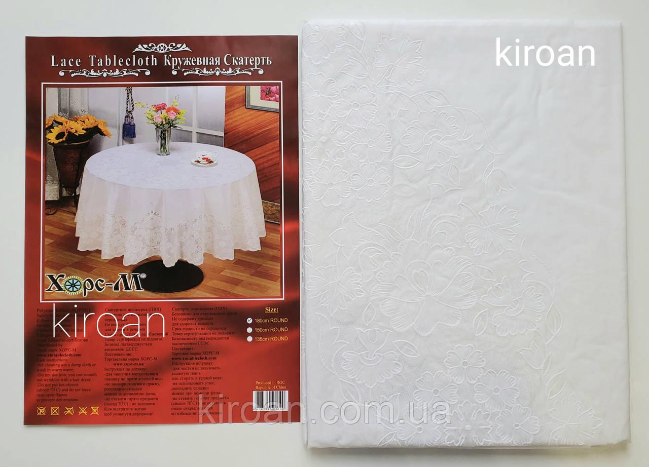 Белая виниловая скатерть на круглый стол,размер диаметр 180 см (цвет - белый)