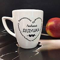 """Чашка """"Любимый дедушка"""".  Объем: 300 мл.  Уникальный дизайн. Превосходное качество."""