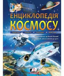 Книга Енциклопедія Космосу (Пегас)