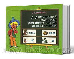 Дидактический материал для исправления дефектов речи. Малярчук А.Я.