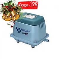 Мембранный компрессор HIBLOW HP-80 для пруда, водоема, септика, узв, озера