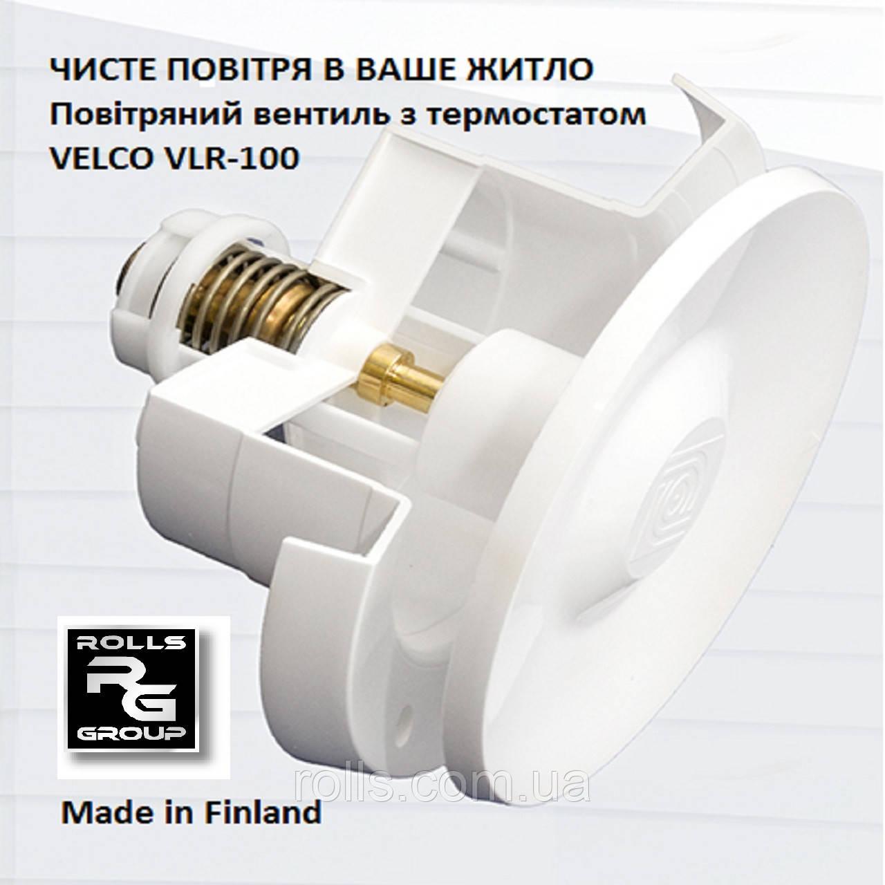 Velco VLR-100 VT Приточный клапан проветривания помещений автомат термостат фильтр поглотитель шума Finland