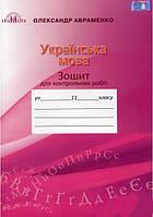Грамота Українська мова 11 клас Зошит для контрольних робіт Авраменко
