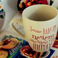 """Чашка """"Любимая бабушка"""".  Объем: 350 мл."""