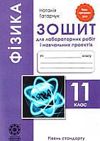 Весна Фізика 11 клас Зошит для лабораторних робіт Рівень стандарту Татарчук