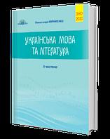 Грамота ЗНО 2020 Українська мова та література Збірник завдань у тестовій формі 2 частина Авраменко