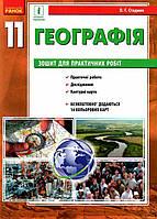 Ранок Географія 11 клас Зошит для практичних робіт Стадник