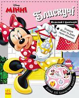 Книги для детей Блискучі наліпки.Мінні. (Ranok-Creative)Ранок Украина ЛП86305У