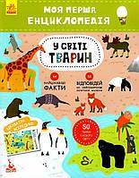 Книги для детей Моя первая  экциклопедия.У світі тварин. (Ranok-Creative)Ранок Украина КН866001У