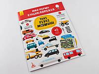 Книги для детей Моя первая  экциклопедия.Такі різні машини. (Ranok-Creative)Ранок Украина КН866003У