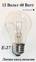 Лампа накаливания 12 Вольт 40 Ватт Е27 (низковольтная лампочка)